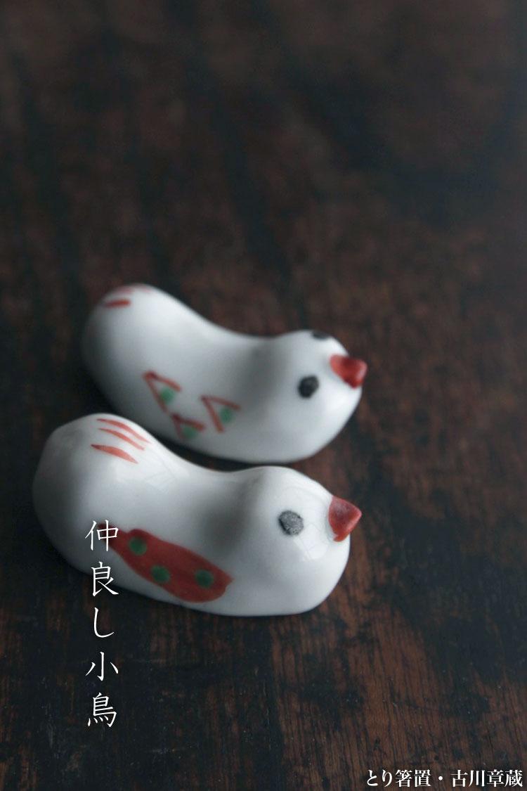 とり箸置・古川章蔵|和食器の愉しみ・工芸店ようび