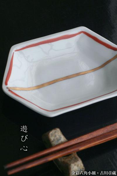 《予約販売》金彩六角小皿・古川章蔵