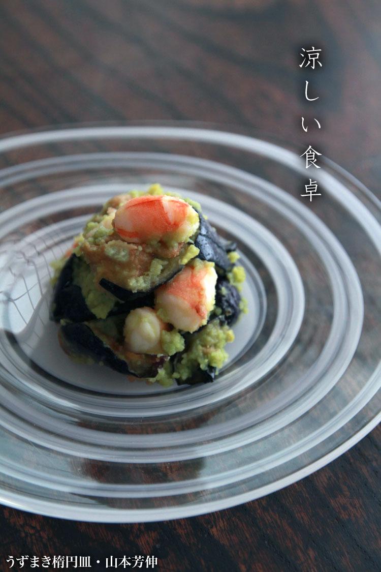 うずまき楕円皿・山本芳伸|和食器の愉しみ・工芸店ようび