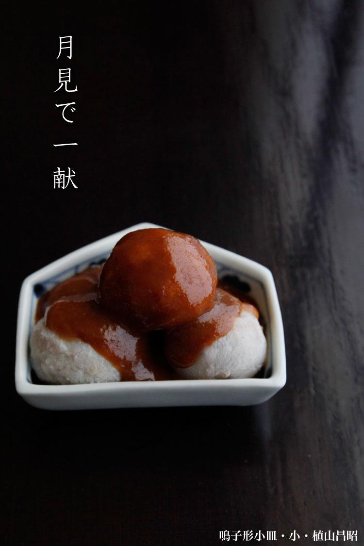 鳴子形小皿・小・植山昌昭