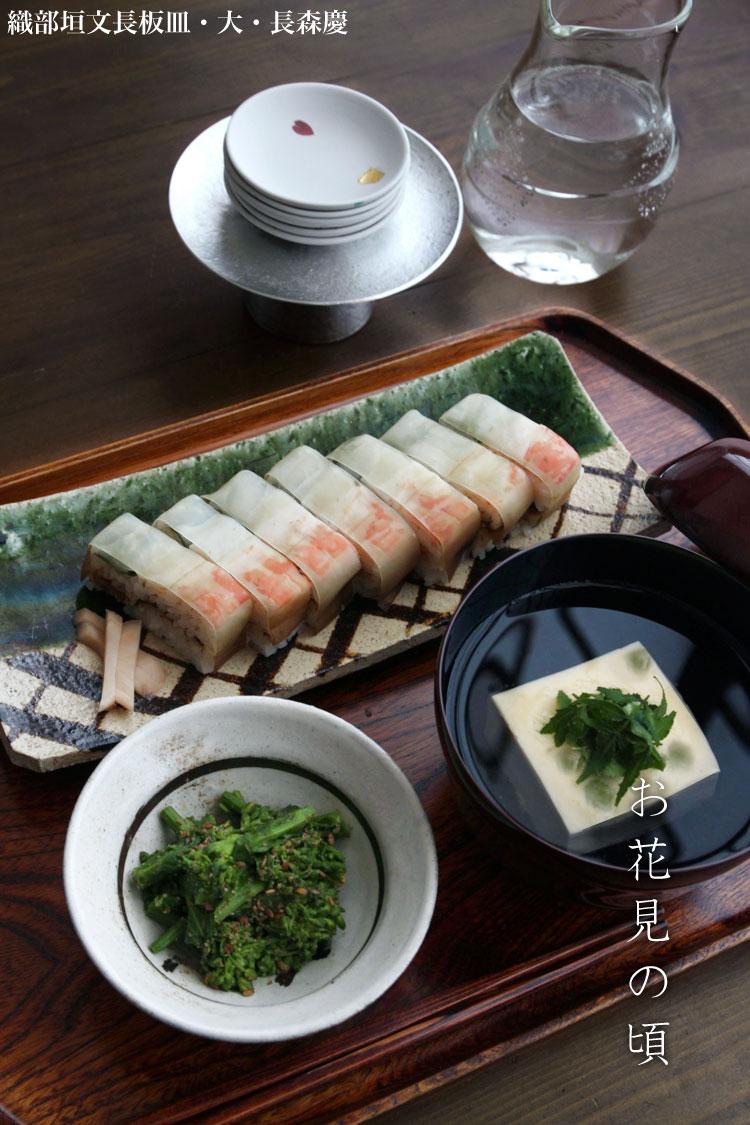 織部垣文長板皿・大・長森慶|和食器の愉しみ・工芸店ようび
