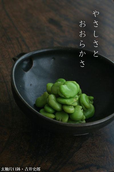 玄釉片口鉢6.5・吉井史郎