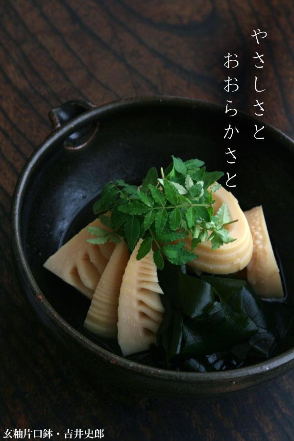 玄釉片口鉢・吉井史郎:和食器の愉しみ・工芸店ようび