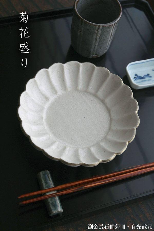 渕金長石釉菊皿・有光武元|和食器の愉しみ・工芸店ようび