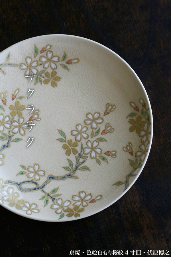 京焼・色絵白もり桜紋4寸皿・伏原博之|和食器の愉しみ・工芸店ようび