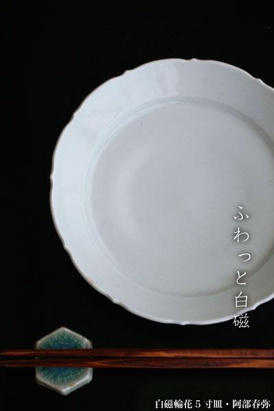白磁輪花5寸皿・阿部春弥