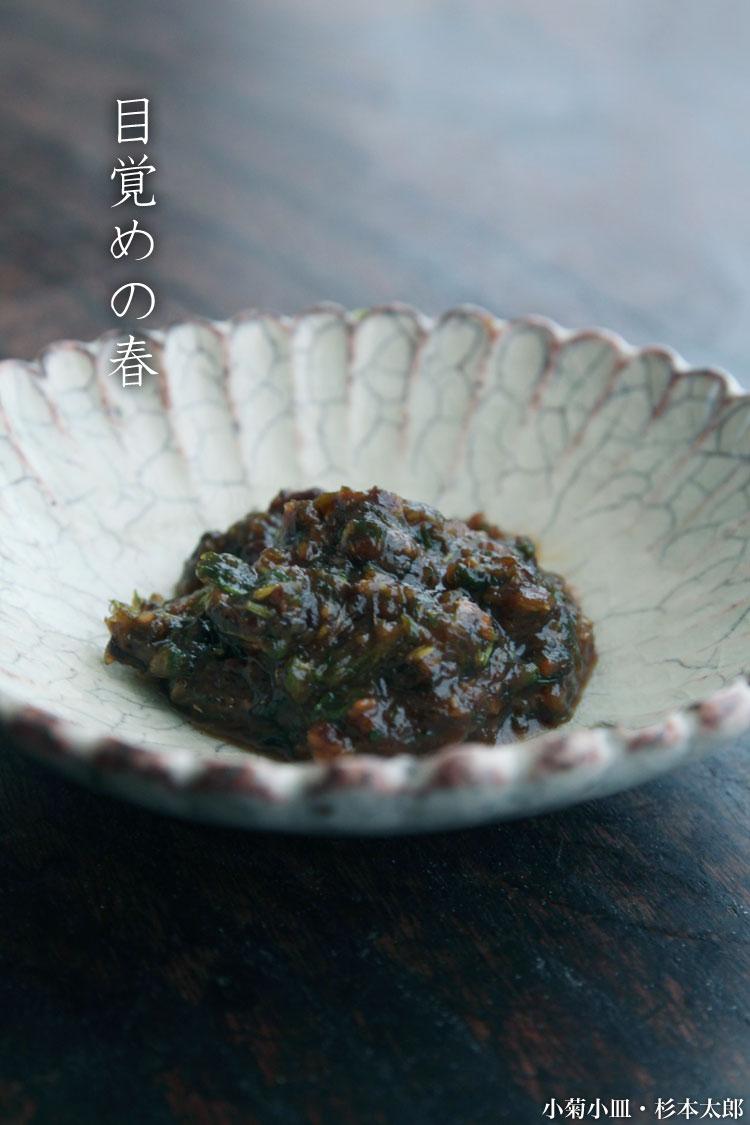 小菊小皿・杉本太郎|和食器の愉しみ・工芸店ようび