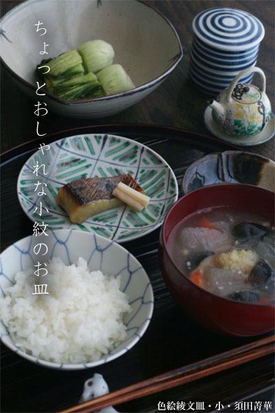 一汁一菜 お味噌汁中心の食事 No.10 冬瓜のスープ