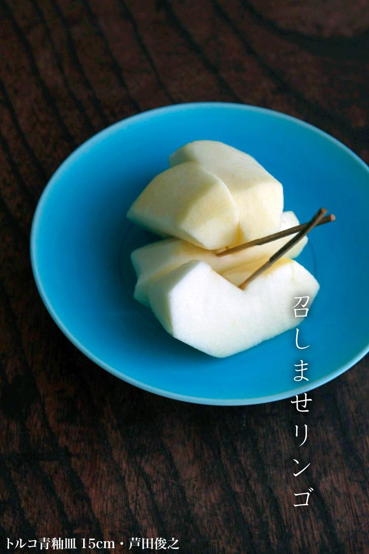 トルコ青釉皿15cm・芦田俊之