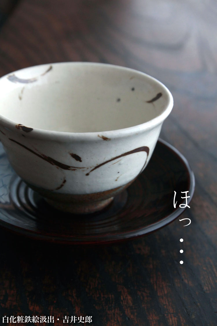 白化粧鉄絵汲出・吉井史郎|和食器の愉しみ・工芸店ようび