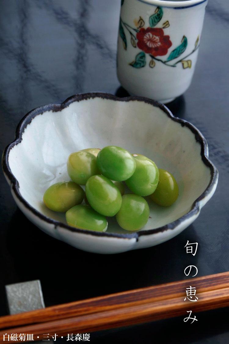 白磁菊皿・三寸・長森慶