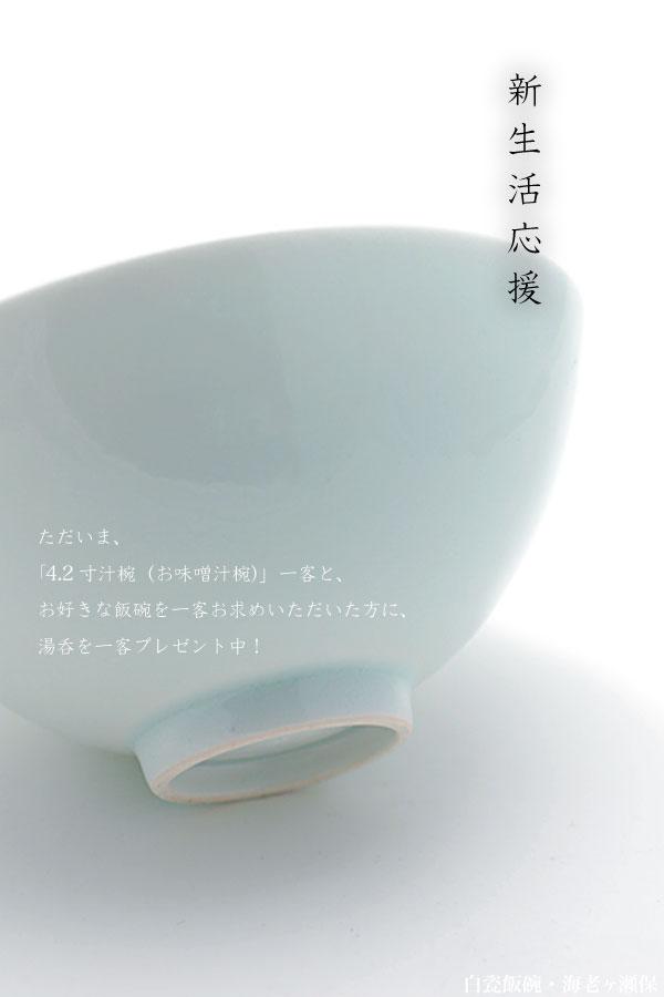 白瓷飯碗・大・海老ヶ瀬保:和食器の愉しみ・工芸店ようび