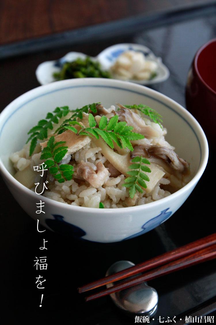 飯碗・七ふく・植山昌昭