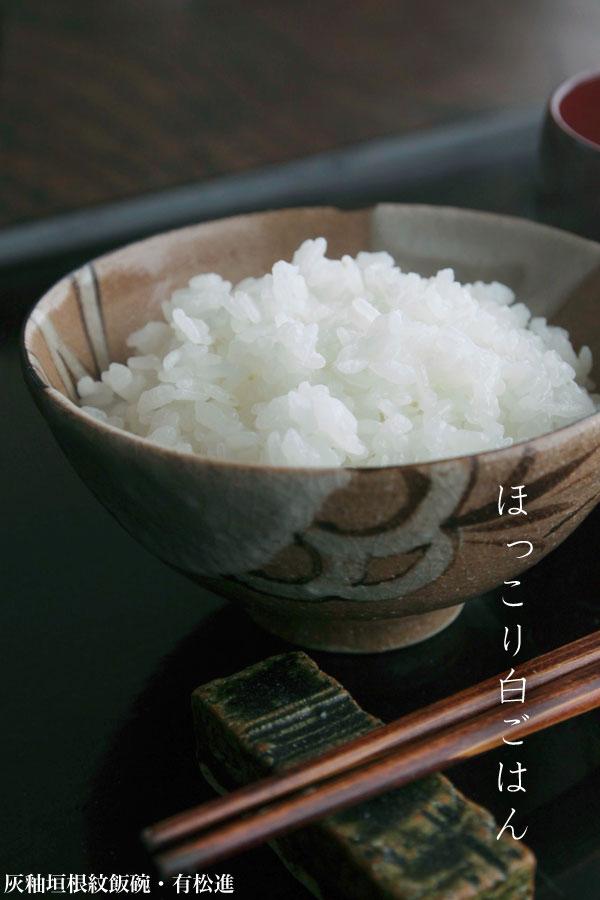 灰釉垣根紋飯碗・有松進|和食器の愉しみ・工芸店ようび