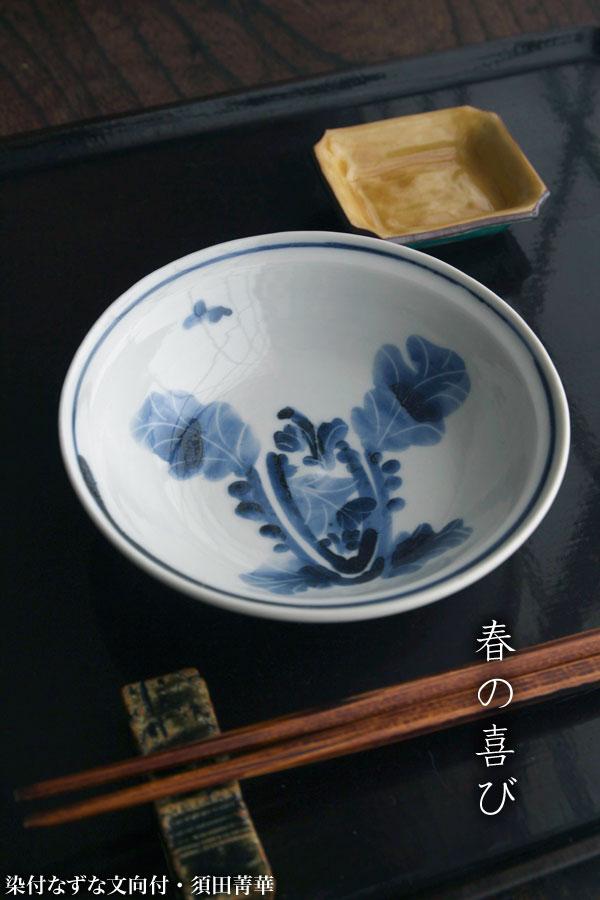 染付なずな文向付・須田菁華|和食器の愉しみ・工芸店ようび