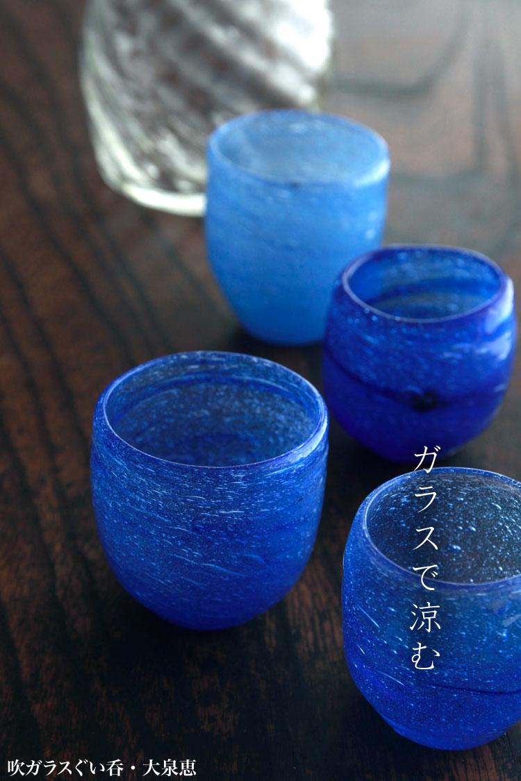吹きガラスぐい呑・大泉恵|和食器の愉しみ・工芸店ようび