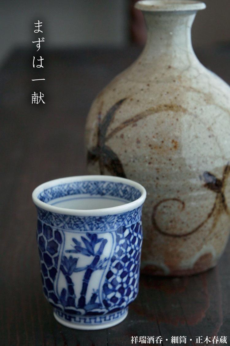 祥瑞酒呑・細筒・正木春蔵