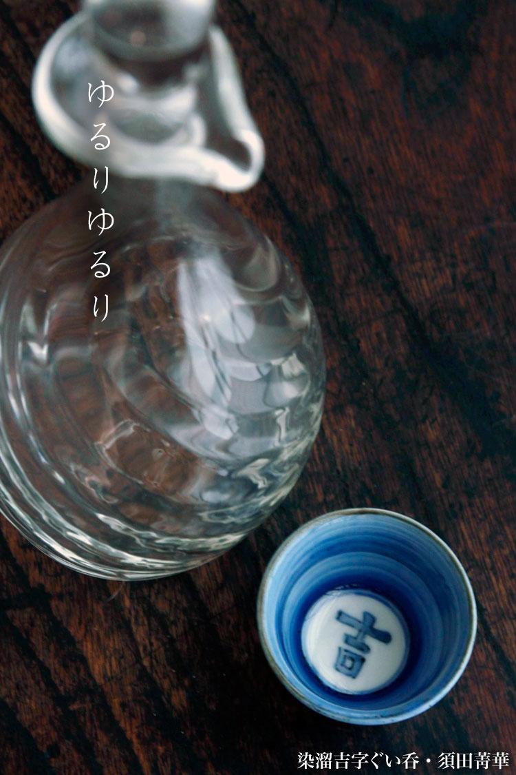 染溜吉字ぐい呑・須田菁華