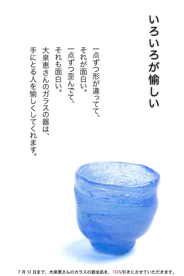 ガラスで涼む・大泉恵:和食器の愉しみ・工芸店ようび