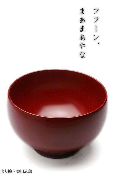 まり椀・奥田志郎