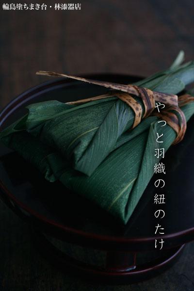 輪島塗ちまき台・林漆器店