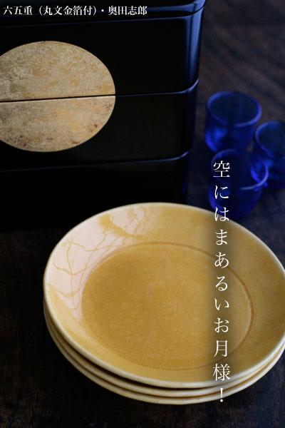 六五重[丸文金箔付]・二段一蓋・奥田志郎