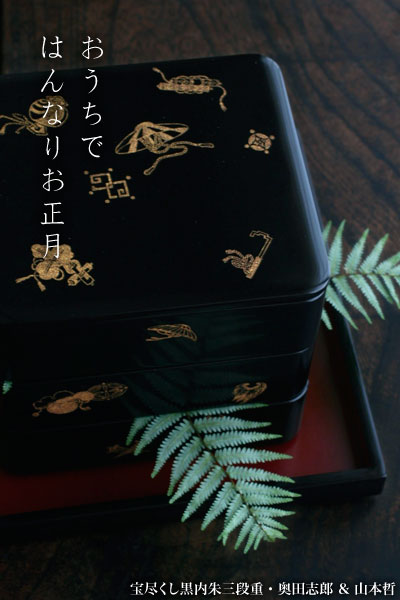 宝尽くし黒内朱三段重・奥田志郎 & 山本哲