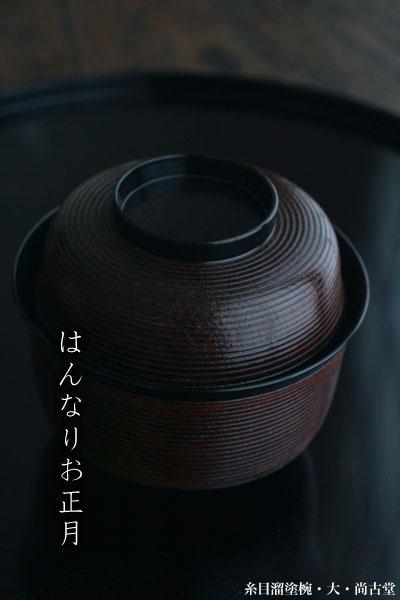 糸目溜塗椀・大・尚古堂
