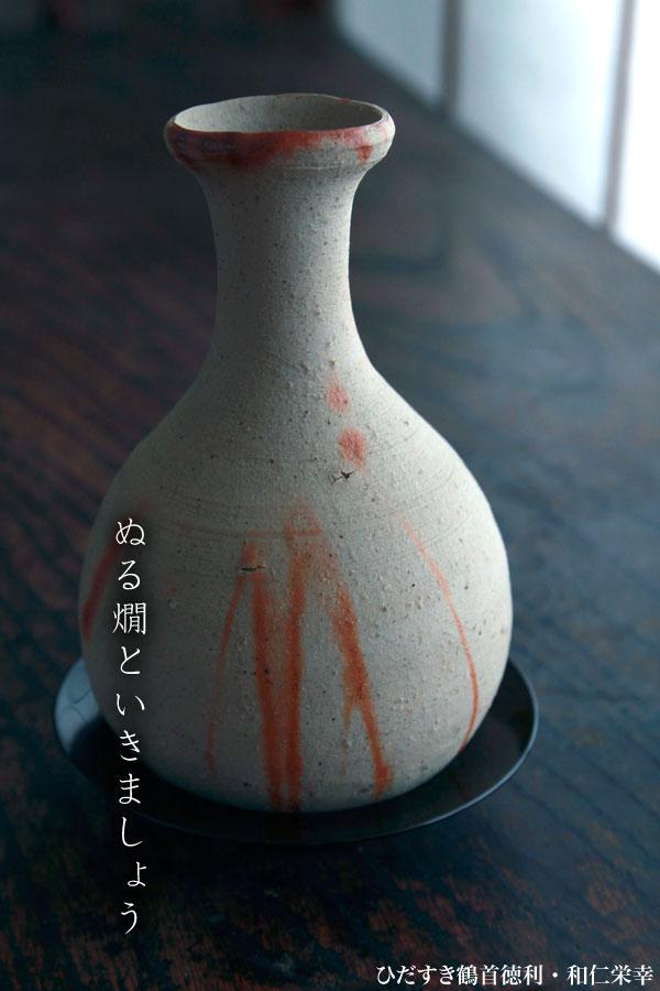 ひだすき鶴首徳利・和仁栄幸:和食器の愉しみ・工芸店ようび