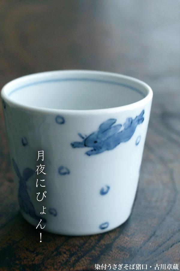 染付うさぎそば猪口・古川章蔵|和食器の愉しみ・工芸店ようび