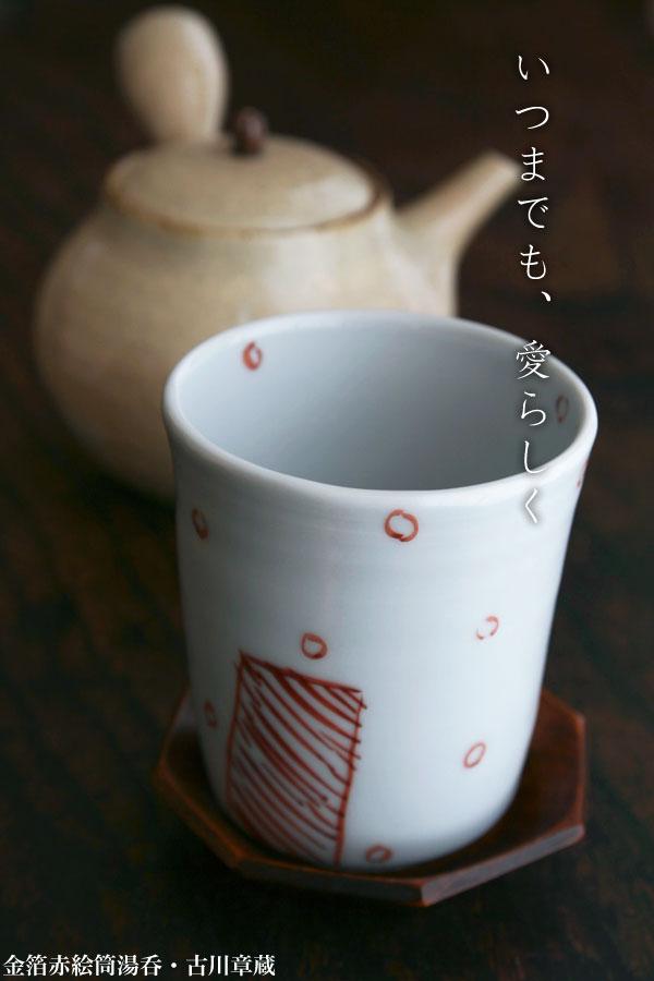 《予約販売》金箔赤絵筒湯呑・古川章蔵:和食器の愉しみ・工芸店ようび