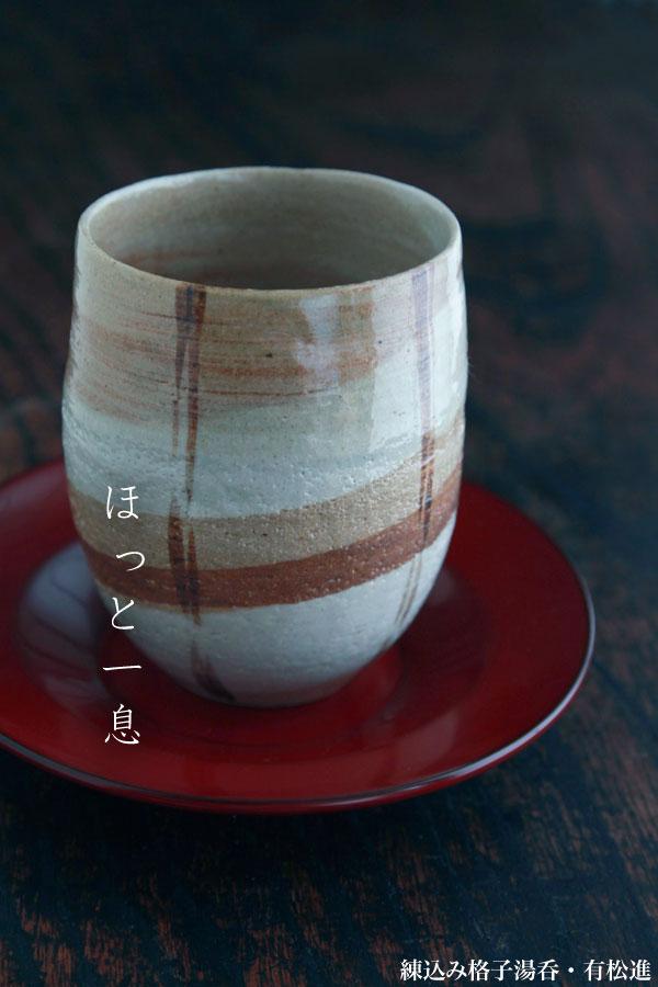 練込み格子湯呑・有松進|和食器の愉しみ・工芸店ようび