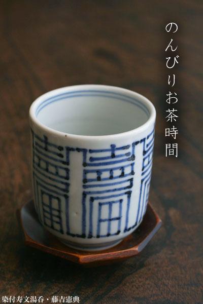 染付寿文湯呑・藤吉憲典
