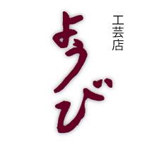 和食器の愉しみ 工芸店ようび